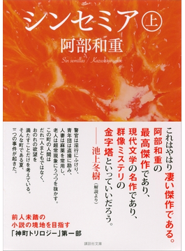 シンセミア(上)