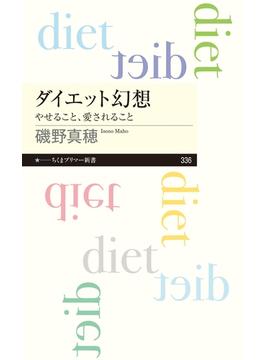 ダイエット幻想 ──やせること、愛されること(ちくまプリマー新書)