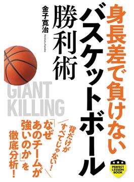 身長差で負けないバスケットボール勝利術(PERFECT LESSON BOOK)