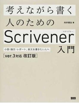 考えながら書く人のためのScrivener入門 小説・論文・レポート、長文を書きたい人へ ver.3対応改訂版