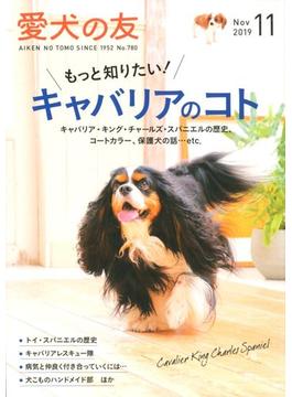 愛犬の友 2019年 11月号 [雑誌]