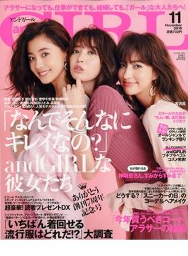 and GIRL (アンド・ガール) 2019年 11月号 [雑誌]