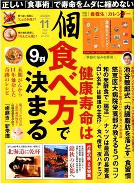 一個人 (いっこじん) 2019年 11月号 [雑誌]