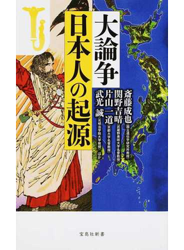 大論争日本人の起源(宝島社新書)