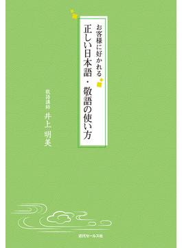 お客様に好かれる正しい日本語・敬語の使い方