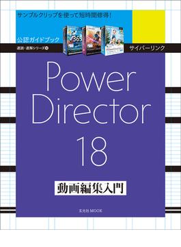 サイバーリンクPowerDirector 18動画編集入門 公認ガイドブック(玄光社MOOK)