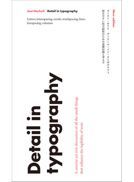 [改訂版]ディテール・イン・タイポグラフィ 読みやすい欧文組版のための基礎知識