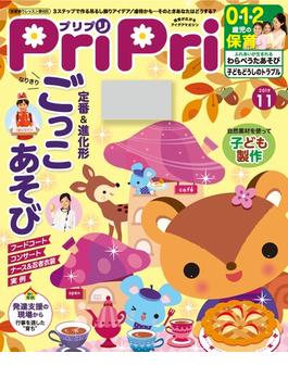 PriPri プリプリ 2019年11月号(PriPri)