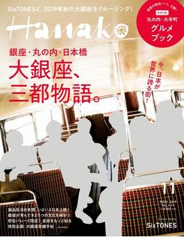 Hanako 2019年 11月号 [大銀座、三都物語。/SixTONES](Hanako)