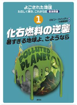 よごされた地球★たのしく学ぶ、これからの環境問題 1 化石燃料の逆襲