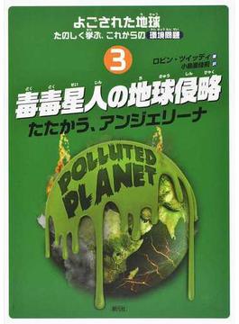 よごされた地球★たのしく学ぶ、これからの環境問題 3 毒毒星人の地球侵略