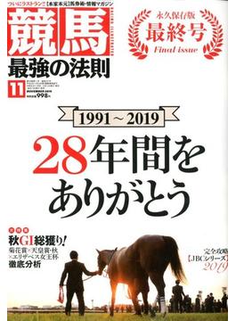 競馬最強の法則 2019年 11月号 [雑誌]