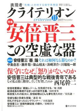 表現者クライテリオン 2019年 11月号 [雑誌]