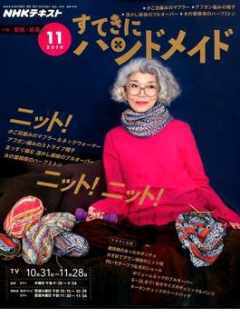 NHK すてきにハンドメイド 2019年 11月号 [雑誌]