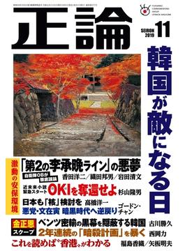 月刊正論2019年11月号(月刊正論)