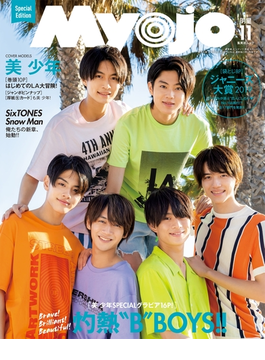 Myojo 2019年11月号スペシャルエディション 美 少年表紙版