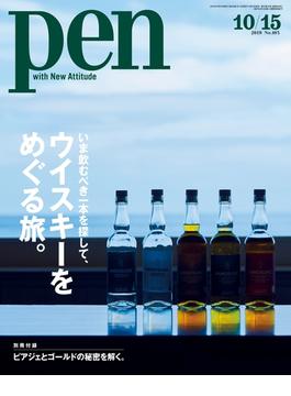 Pen 2019年 10/15号(Pen)