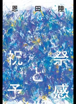 【期間限定価格】祝祭と予感(幻冬舎単行本)