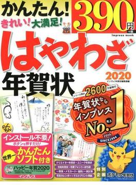 はやわざ年賀状 2020 付属資料:CD-ROM(1枚) 他(impress mook)