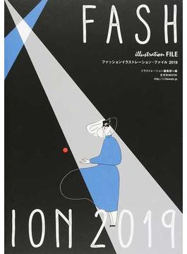 ファッションイラストレーション・ファイル 2019(玄光社MOOK)