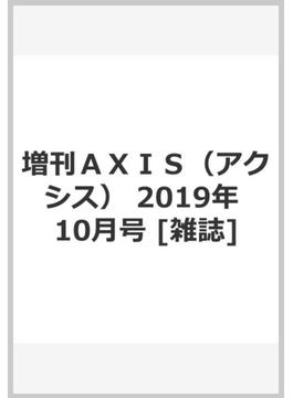 富士フイルム 未来のデザイン図鑑 増刊AXIS(アクシス) 2019年 10月号 [雑誌]