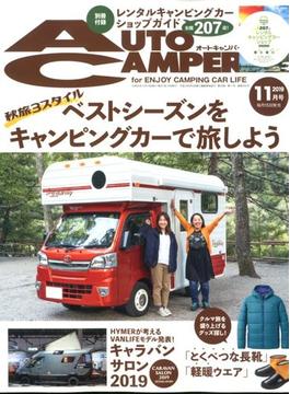 AUTO CAMPER (オートキャンパー) 2019年 11月号 [雑誌]