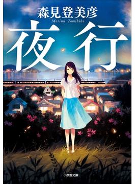 夜行(小学館文庫)
