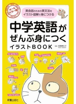 【7時間限定セール】中学英語がぜんぶ身につくイラストBOOK
