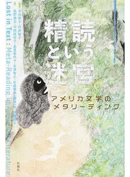 精読という迷宮 アメリカ文学のメタリーディング