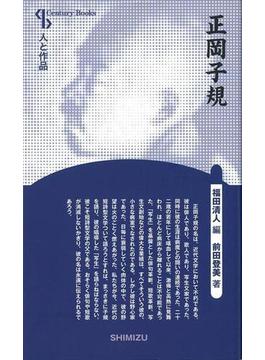 【アウトレットブック】正岡子規 新装版-人と作品