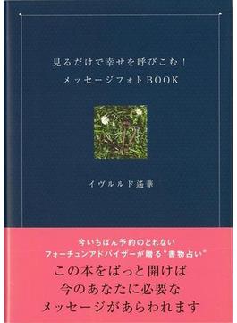 【アウトレットブック】見るだけで幸せを呼びこむ!メッセージフォトBOOK