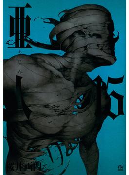 亜人 15 (アフタヌーンKC)(アフタヌーンKC)