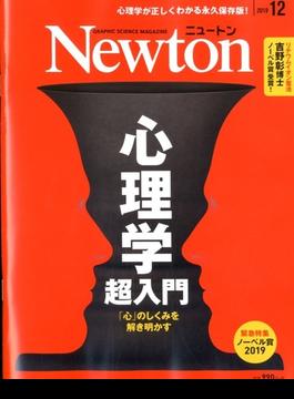 Newton 2019年 12 月号