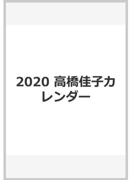 高橋佳子カレンダー 2020