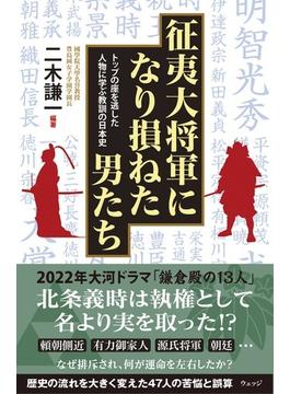 征夷大将軍になり損ねた男たち トップの座を逃した人物に学ぶ教訓の日本史