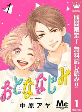 おとななじみ 分冊版【期間限定無料】 1(マーガレットコミックスDIGITAL)