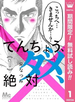 てんちょう、ダメ、絶対【期間限定無料】 1(マーガレットコミックスDIGITAL)