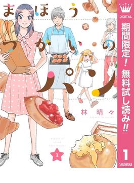 まほうつかいのパン【期間限定無料】 1(マーガレットコミックスDIGITAL)