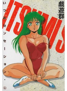 いつみセンセーション 2(ワールドコミックススペシャル)