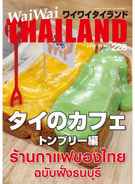 WaiWaiTHAILAND [ワイワイタイランド] 2019年11月号 No.228[日本語タイ語情報誌]