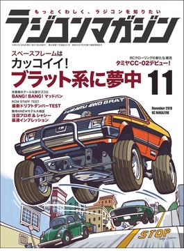 RCmagazine(ラジコンマガジン) 2019年 11月号