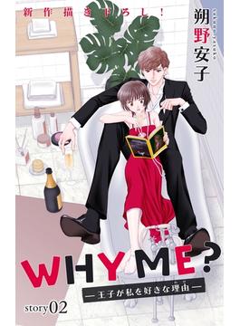 Love Jossie WHY ME? -王子が私を好きな理由- story02(Love Jossie)