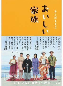 おいしい家族(集英社文芸単行本)