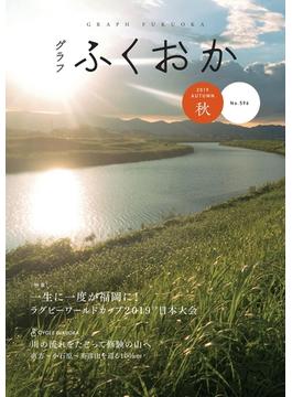 グラフふくおか 2019秋号(スマートブックス)