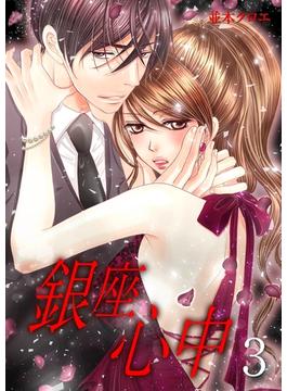 銀座心中 3 第三夜 ファーストキス(ラブ・ペイン・コミックス)