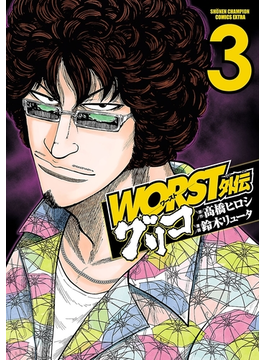 WORST外伝 グリコ 3(少年チャンピオン・コミックス エクストラ)
