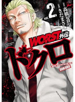 WORST外伝 ドクロ 2(少年チャンピオン・コミックス エクストラ)