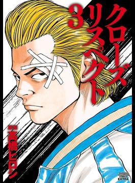 クローズ リスペクト 3(少年チャンピオン・コミックス エクストラ)