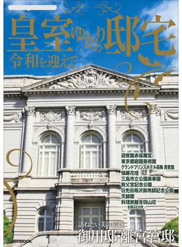 皇室ゆかりの邸宅(JTBのMOOK)