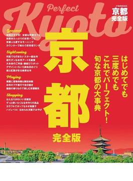 京都 完全版(2020年版)(JTBのMOOK)